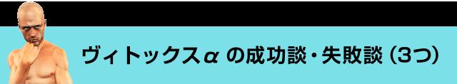 ヴィトックスαの成功談・失敗談(3つ)