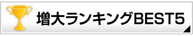 ペニス増大ランキングBEST5